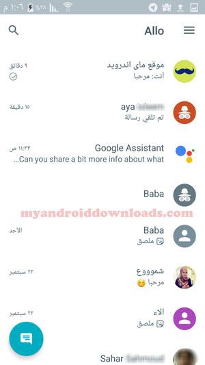 الشاشة الرئيسية في برنامج الو - تحميل برنامج Google Allo للاندرويد ، تحميل تطبيق جوجل الو