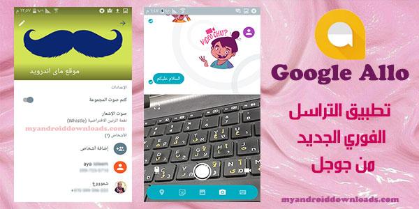 تحميل برنامج Google Allo للاندرويد واخيراً تطبيق جوجل الو المنتظر في الدول العربية ( برنامج قوقل الو )