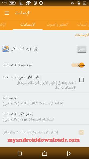 تحميل كيبورد مستر الاصدار الثامن كيبورد مستر mr مزخرف عربي مجانا - الاعدادات الخاصة بالكيبورد بعد تنزيل كيبورد مستر للاندرويد