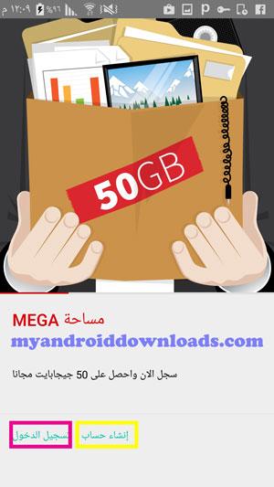 كيفية انشاء حساب mega او تسجيل الدخول تنزيل برنامج mega - تحميل برنامج mega للاندرويد