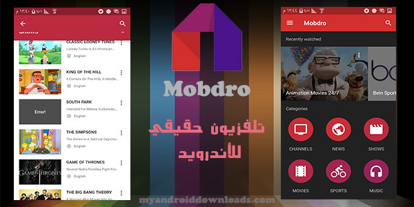 mobdro تطبيق مشاهدة مباريات كأس العالم