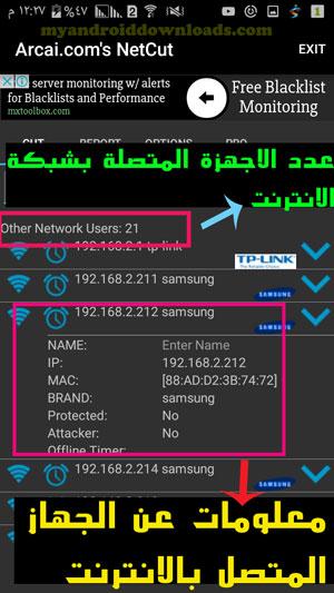 كيفية اظهار عدد الاجهزة ومعلومات عنها في برنامج netcut تحميل برنامج نت كت مجانا - تحميل برنامج نت كت للاندرويد