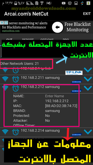 كيفية معرفة عدد الاجهزة المتصلة بالشبكة ومعلومات عنها شرح netcut - شرح برنامج نت كت عربي
