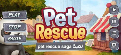 تحميل لعبة pet rescue saga للكمبيوتر مجانا انقاذ الحيوانات الاليفة