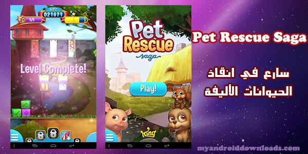 تحميل لعبة pet rescue saga للاندرويد