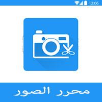 تحميل برنامج الرسم على الصور للاندرويد Photo Editor محررالصور 2016