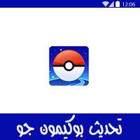 تحديث بوكيمون جو Pokemon GO تحميل تحديث لعبة البوكيمون الجديد