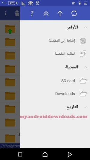 تحميل برنامج ضغط الملفات للاندرويد RAR ضغط الملفات الى اصغر حجم -القائمة الرئيسية من خلال برنامج winrar مجانا عربي