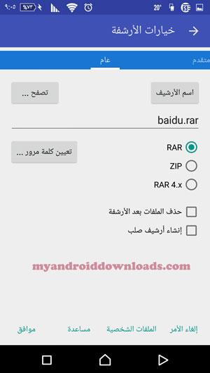 تحميل برنامج ضغط الملفات للاندرويد RAR ضغط الملفات الى اصغر حجم -اثناء عملية ضغط الملفات من خلال تطبيق ضغط الملفات للاندرويد