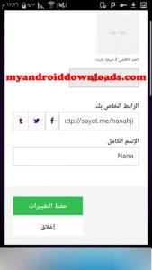 امكانية تغيير الاسم في برنامج sayat me - طريقة التسجيل في موقع sayat.me