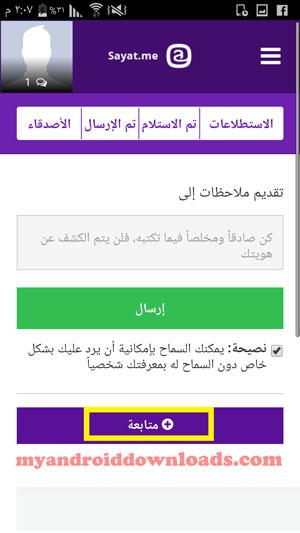 كيفية ارسال ملاحظات ومتابعة الاشخاص شرح http sayat.me - شرح برنامج sayat.me