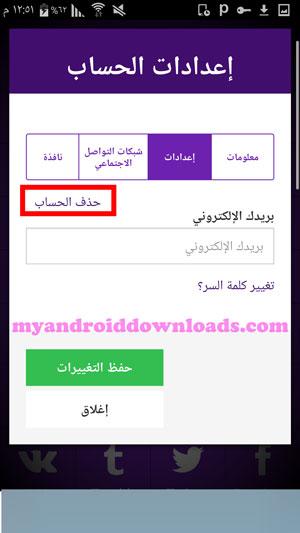 امكانية اضافة البريد الالكتروني وكلمة السر وحذف الحساب تسجيل الدخول sayat.me - طريقة التسجيل في موقع sayat.me