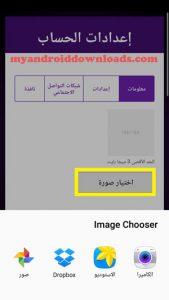 طريقة تغيير الصورة الشخصية في برنامج sayat me - طريقة التسجيل في موقع sayat.me