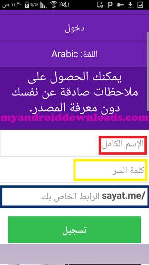 التسجيل في sayat me باستخدام الاسم وكلمة السر كيفية التسجيل في sayat.me تسجيل دخول sayat.me - طريقة التسجيل في موقع sayat.me