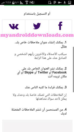 التسجيل في sayat me باستخدام مواقع التواصل الاجتماعي طريقة التسجيل في sayat.me تسجيل sayat.me - طريقة التسجيل في موقع sayat.me
