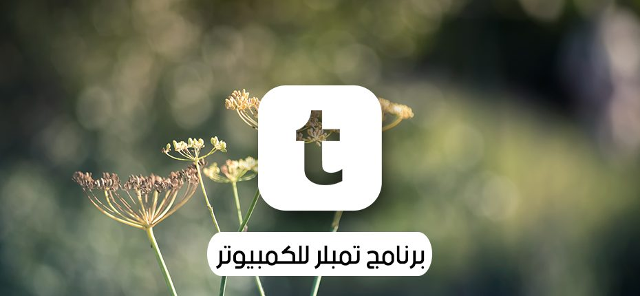 تحميل برنامج تمبلر للكمبيوتر Tumblr for pc عن طريق بلو ستاك محاكي الاندرويد