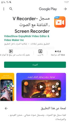 تطبيق تسجيل فيديو للشاشة