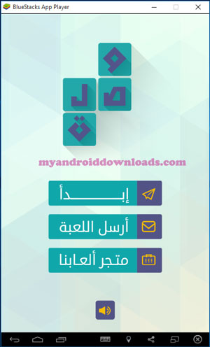 تحميل لعبة وصلة للكمبيوتر من خلال بلو ستاك محاكي الاندرويد مجانا - فتح لعبة وصلة بعد اتمام عملية تحميل لعبة وصلة للكمبيوتر بالعربي