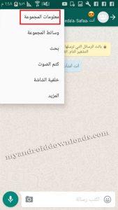 كيفية مشاركة رابط الدردشة الجماعية بعد تحديث تطبيق whatsapp
