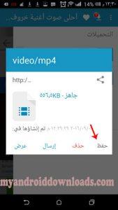 افضل برنامج لتحميل الفيديو للاندرويد - تحميل فيديوهات من اي موقع - برنامج AVD لتنزيل فيديو من الانترنت مجانا