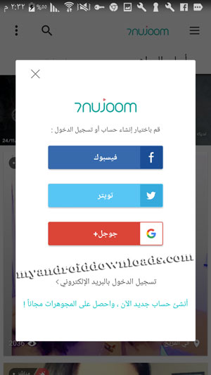 تسجيل الدخول الى برنامج 7 نجوم باستخدام فيسبوك او تويتر او جوجل بلاس برنامج سبع نجوم تحميل برنامج 7 نجوم برنامج 7 نجوم للكمبيوتر تحميل برنامج 7nujoom للكمبيوتر تحميل برنامج 7nujoom للاندرويد 7nujoom تنزيل تنزيل 7nujoom تنزيل برنامج 7nujoom 7nujoom انشاء حساب تنزيل برنامج 7 نجوم تحميل 7nujoom تحميل تطبيق 7nujoom 7nujoom ما هو 7nujoom تسجيل 7nujoom تحميل تحميل تطبيق 7nujoom 7 نجوم برنامج 7 نجوم-عروض مباشرة بالعربية 7nujoom - بث الفيديو المباشر 7 نجوم شات شات 7 نجوم مصرية شات فيديو 7 نجوم شات فيديو 7 نجوم 7 نجوم علي موبايلك تطبيق 7 نجوم 7 nogoom - تحميل برنامج 7nujoom للاندرويد