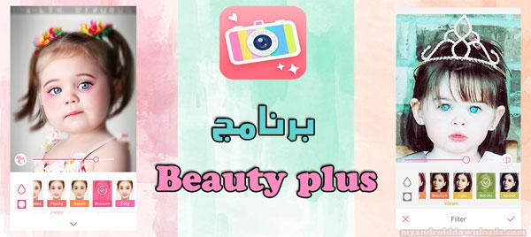 تحميل برنامج beauty plus للاندرويد