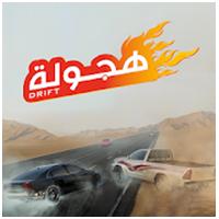 تحميل لعبة هجولة Hajwalah اخر اصدار للاندرويد