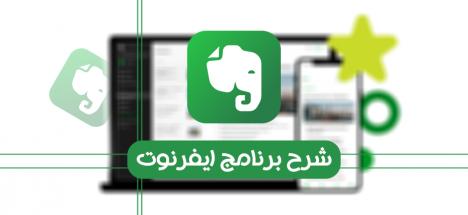 شرح برنامج evernote ماهو ايفرنوت للاندرويد مجانا عربي 2017