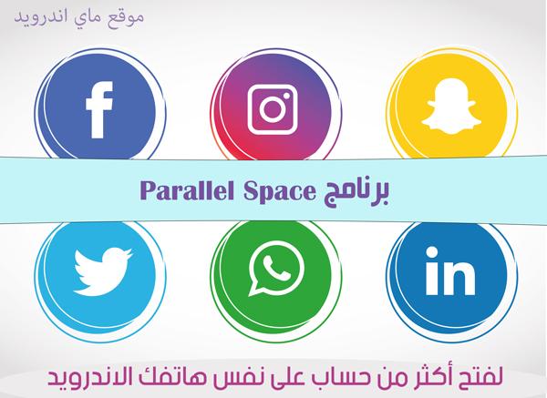 تحميل برنامج تكرار البرامج للاندرويد parallel space متعدد الحسابات - برنامج parallel space متعدد الحسابات