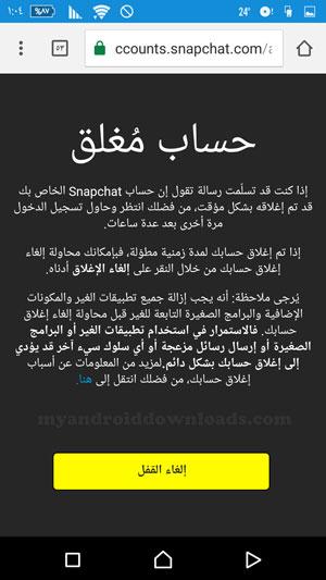 رسالة تفيد انه تم حظر حساب سناب شات