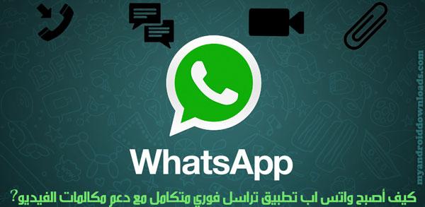 برنامج whatsapp بعد مكالمات الفيديو - تنزيل واتس اب عربي