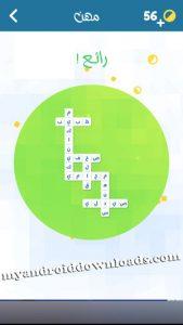 حروف مختلطة في لعبة اشبكها - تحميل لعبة اشبكها للاندرويد