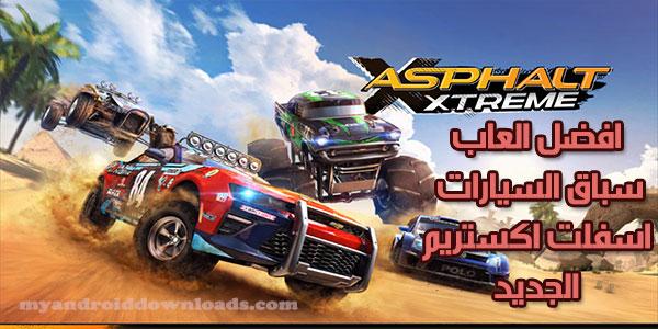 تحميل لعبة اسفلت اكستريم Asphalt Xtreme الجديدة افضل العاب سباق السيارات