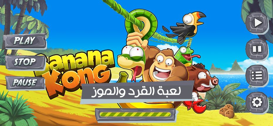 تحميل لعبة القرد والموز للكمبيوتر Banana kong من خلال بلو ستاك