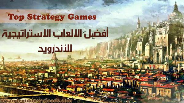 افضل الالعاب الاستراتيجية للاندرويد 2016 دليل لاختيار افضل لعبة استراتيجية ( العاب استراتيجية بدون انترنت ، العاب استراتيجية للاندرويد اوف لاين ، تحميل العاب استراتيجية للاندرويد بدون انترنت ، افضل الالعاب الاستراتيجية للاندرويد بدون انترنت ، العاب استراتيجية اون لاين ، افضل الالعاب الاستراتيجية اون لاين ، العاب استراتيجية حربية اون لاين ، تحميل العاب استراتيجية حربية ، تحميل العاب استراتيجية حربية مجانا، افضل الالعاب الاستراتيجية الحربية ، تحميل العاب استراتيجية ، العاب استراتيجية 2016 ، العاب استراتيجية بدون تحميل ، تحميل العاب استراتيجية كاملة ، تحميل العاب استراتيجية خفيفة ، العاب استراتيجية تحميل ، افضل الالعاب الاستراتيجية للاندرويد 2016 ، افضل 5 العاب استراتيجية ، العاب استراتيجية للكمبيوتر ، تحميل العاب استراتيجية pc ، تحميل العاب استراتيجية حربية للكمبيوتر ، افضل العاب استراتيجية pc ، تحميل العاب استراتيجية pc كاملة ، تحميل العاب استراتيجية مجانا للكمبيوتر ، تحميل العاب استراتيجية للكمبيوتر مجانا ، تحميل العاب استراتيجية خفيفة للكمبيوتر ، افضل الالعاب الاستراتيجية للكمبيوتر 2016 ، العاب استراتيجية للايفون ، افضل الالعاب الاستراتيجية للايفون ، تحميل العاب استراتيجية قديمة ، تنزيل العاب استراتيجية حربية قديمة ، العاب استراتيجية للاندرويد مهكرة ، افضل لعبة استراتيجية للاندرويد ، افضل لعبة استراتيجية في العالم ، افضل لعبة استراتيجية للكمبيوتر ، افضل 10 العاب استراتيجية pc ، افضل لعبة استراتيجية pc ، افضل لعبة استراتيجية للايفون ، افضل لعبة استراتيجية اون لاين ، افضل لعبة استراتيجية في العالم ، افضل لعبة استراتيجية حربية ، افضل لعبة استراتيجية على الفيس بوك ، افضل 10 العاب استراتيجية في العالم )