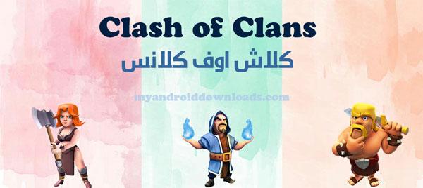 اسماء كلاش اوف كلانس بالعربي