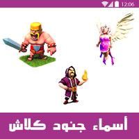 اسماء كلاش اوف كلانس بالعربي صور ووظائف المحاربين Clash of Clans Warrior Names