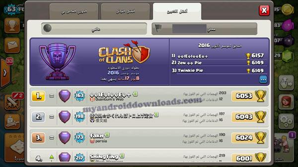 اسماء لاعبين كلاش اوف كلانس - اسماء كلاش اوف كلانس بالعربي