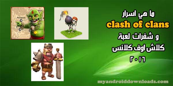 اسرار لعبة كلاش اوف كلانس للاندرويد شفرات clash of clans اسرار و خفايا