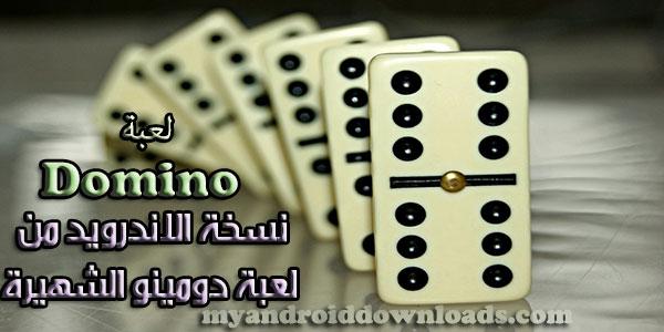 تحميل لعبة دومينو للاندرويد 2017 لعبة دومينو اون لاين لعبة domino- اسرار لعبة دومينو