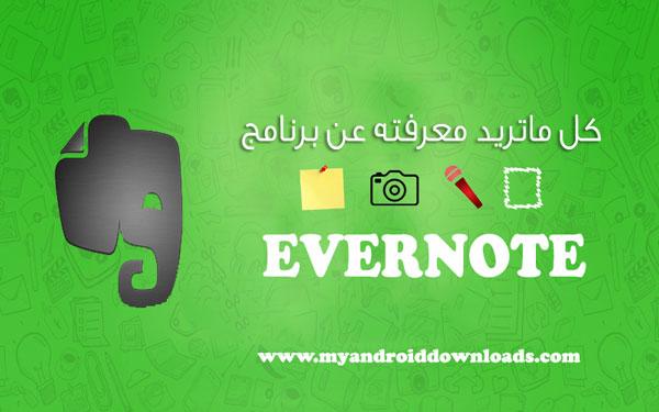 ماهو برنامج evernote_شرح برنامج ايفرنوت