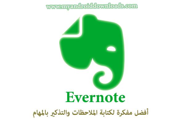 تحميل برنامج evernote للاندرويد ما هو تطبيق evernote شرح برنامج ايفرنوت