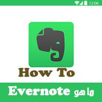ماهو برنامج evernote شرح برنامج ايفرنوت