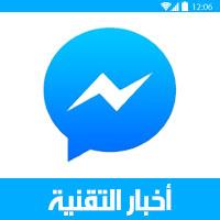 facebook-messenger-11