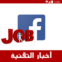 facebook-technical-news