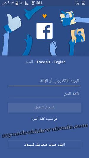 كيفية تسجيل الدخول باستخدام فيس بوك تحميل برنامج flash للاندرويد تطبيق flash facebook برنامج flash facebook - تحميل برنامج فلاش فيسبوك للاندرويد