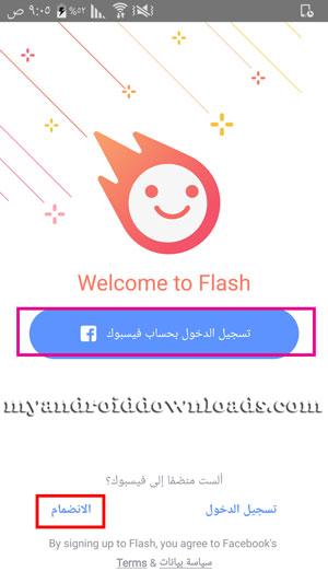 الشاشة الرئيسية لـ تطبيق فلاش فيسبوك للاندرويد تطبيق flash facebook - تحميل برنامج فلاش فيسبوك للاندرويد
