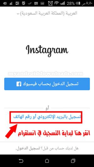 التسجيل برقم الهاتف او الايميل - انستقرام تسجيل حساب جديد بالعربي