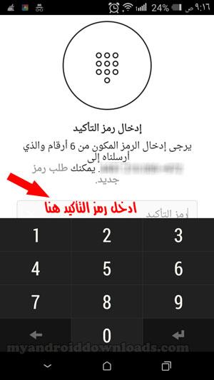 ادخال رمز التأكيد - التسجيل في انستقرام ويب من الجوال