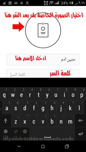 استكمال البيانات - تسجيل حساب جديد في instagram